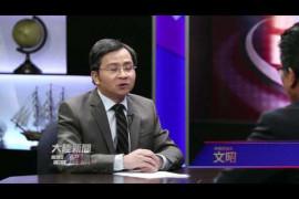 大陸新聞解讀482期_熱點解讀:中國有想逆「全球化」的人嗎?