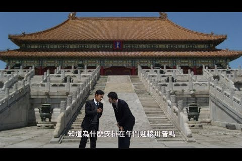 大陸新聞解讀525期_新聞串串燒+小品:川普遊故宮