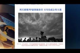 大陸新聞解讀506期_熱點解讀 : 五月底中共官場波瀾乍起