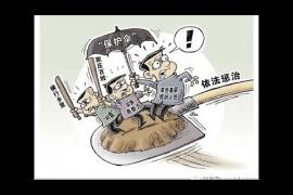 """大陸新聞解讀536期_熱點解讀:中共全國""""掃黑"""",意欲何為?"""