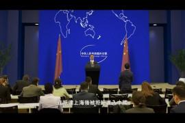 大陸新聞解讀544期_嚴真點評+外交部大實話:中美貿易戰開打,外交部怎麼說?