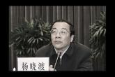 大陸新聞解讀544期_熱點解讀:楊曉渡成黑馬和中共黨務機構大改組