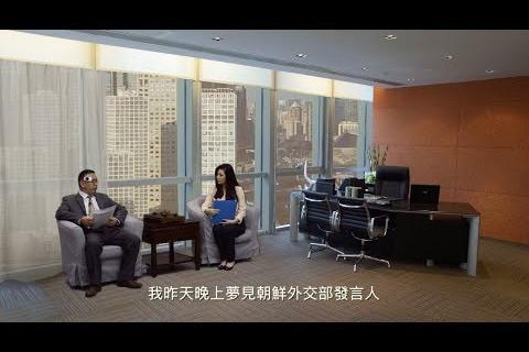 大陸新聞解讀518期_外交部大實話